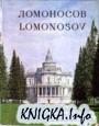 Ломоносов. Lomonosov