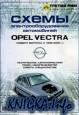 Opel Vectra B выпуска 1995-2001 гг. Схемы электрооборудования