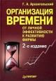 Глеб Арханлельский - Организация времени: от личной эффективности к развитию фирмы