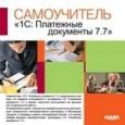Самоучитель 1С Платежные документы 7.7