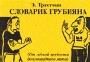 Словарик грубияна (русский-иврит)