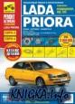 Lada Priora. Пошаговый ремонт в фотографиях + каталог деталей.