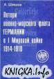 Потери Военно-морского флота Германии в I Мировой войне 1914-1918гг.