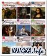 Великие музеи мира. Тома 1 - 10