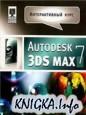 Интерактивный курс 3ds MAX 7