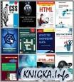 Сборник книг - сделайте свой сайт