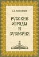 Русские обряды и суеверия: нечистая, неведомая, крестная сила
