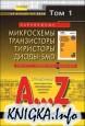 Зарубежные микросхемы, транзисторы, тиристоры, диоды + SMD. том 1 (A-R). Справочник