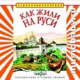 Как жили на Руси (MusicBaby)