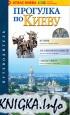 Прогулка по Киеву