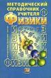 Методический справочник учителя физики