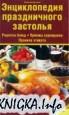 Энциклопедия праздничного застолья.