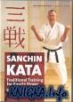 Ката Санчин - традиционный подход к изучению силы в каратэ