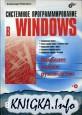 Системное программирование в Windows + CD