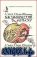 Математический фольклор
