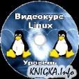Linux. Уровень 1. Основы администрирования и безопасности