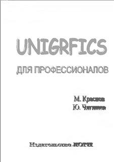 Unighraphics для профессионалов