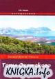 Горы Охотского побережья
