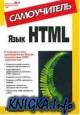 Язык HTML. Самоучитель