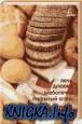 Домашний хлеб. Печь, духовка, хлебопечка, открытый огонь