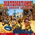 Математика на Диком Западе