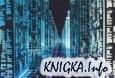 Пособие для начинающих хакеров и не только