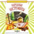 Аудиоэнциклопедия Народные инструменты