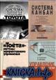 Подборка книг по - Lean,TPS,бережливому производству,бережливым системам
