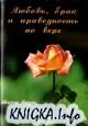 Любовь, брак и праведность по вере