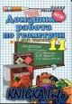Домашняя работа по геометрии за 11 класс к учебнику Л.С. Атанасяна и др. «Геометрия, 10-11: учеб. для общеобразоват. учреждений»