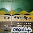 Электронное приложение к учебнику «Алгебра и начала математического анализа 10-11»