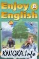 Английский язык. Английский с удовольствием. Enjoy English. Учебник для 8 класса