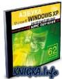 Азбука Windows XP : интерактивный курс обучения