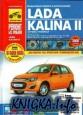 Lada Kalina II: ВАЗ-2192 хэтчбек, ВАЗ-2194 универсал. Руководство по эксплуатации, техническому обслуживанию и ремонту