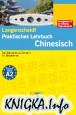 Langenscheidt Praktisches Lehrbuch Chinesisch