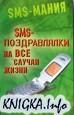 sms-поздравлялки на все случаи жизни. (Серия sms-мания)