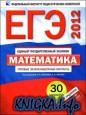 ЕГЭ-2012. Математика. Типовые экзаменационные варианты: 30 вариантов