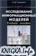 Исследование информационных моделей