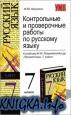 Контрольные и проверочные работы по русскому языку. 7 класс: к учебнику М.М. Разумовской и др.