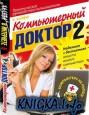 Компьютерный доктор - 2