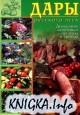 Дары русского леса. Домашние заготовки из ягод и грибов