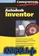 Самоучитель Autodesk Inventor