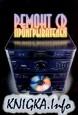 Ремонт CD проигрывателей. Это просто!