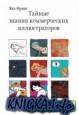 Тайные знания коммерческих иллюстраторов