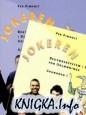 Jokeren. Begyndersystem i Dansk for Udlaendinge. 1-2