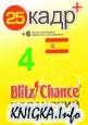 Blitz Chance - Испанский для жизни +25 кадр. Часть 4