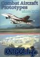 Прототипы боевых самолетов с 1945 года