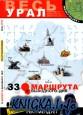 33 маршрута выходного дня. Весь Урал