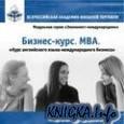 Бизнес-курсы MBA .
