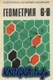Геометрия: Пробный учебник для 6-8 классов